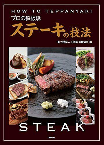 Techniques of Professional Teppanyaki Steak utilisé f s