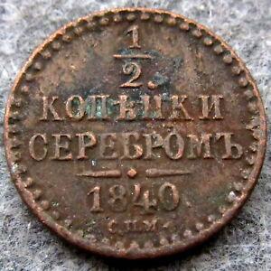 RUSSIA EMPIRE NIKOLAI I 1840 СПМ 1/2 KOPEK SEREBROM, COPPER