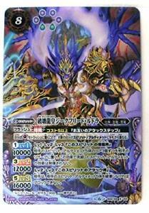 X rare Battle Spirits destruction Ryusumeragi Siegfried Rudra guidance of God