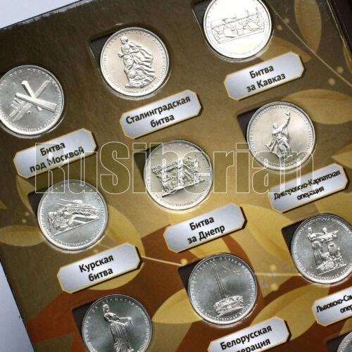 21 RUSSIAN COINS 5 10 BIMETALLIC RUBLES 2014-2015 VICTORY *B2 BEST OFFER