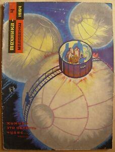 4/ 1964 Russian magazine TECHNICA MOLODEZHI Chemistry is wonderland Soviet USSR