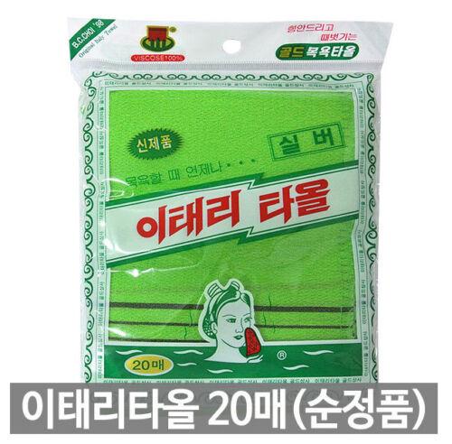 2P coreano Italia Baño Ducha Masaje Corporal Scrub Exfoliante Toallas Toalla De Corea