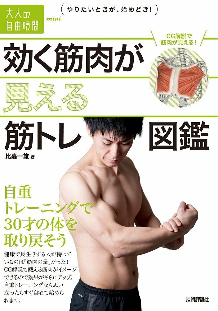 Muscles Seem to Work Muscle Training Illustrated Reference Book