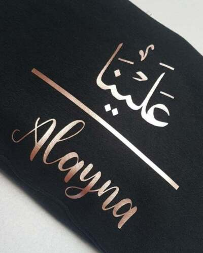 Sizes Kids 6//12 Months upto Adults S//M//L//XL Personalised Arabic Hoodie