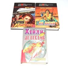 LOT OF 3 RUSSIAN BOOKS GUDIS, VILIAMS, HEILI КНИГИ НА РУССКОМ