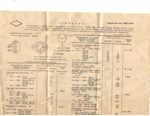 AD139 AD431 P213 = 2N2835 AD436 GD240 Transistor USSR 45V Lot of 50 pcs