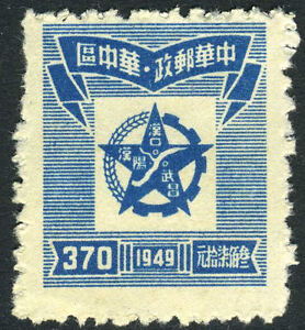 China-1950-Central-Liberated-Hankow-370-Star-and-Map-MNH-L6-52
