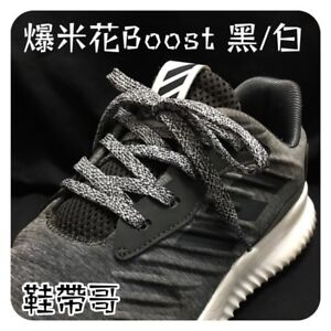 3M ROPE LACES FLAT LACES ADIDAS ULTRA BOOST UNCAGED YEEZY 350 NMD XR1 FIEG