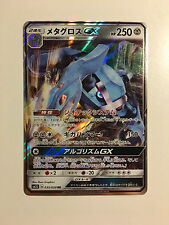 Pokemon Card / Carte Metagross GX 035/050 RR SM2L