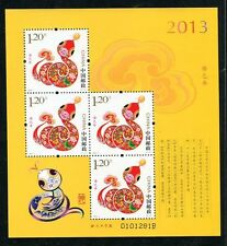 China 2013-1 Lunar Year of Snake small pane gift MNH