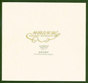 VR-China-4173-76-im-Markenheft-BPC-2-PRC-2010-19-Booklet-Bach-Mozart-Haydn