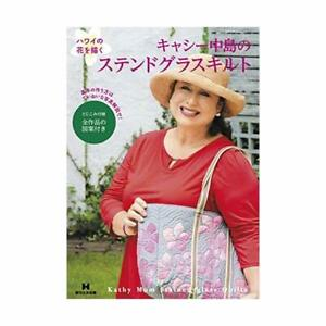 Kathy-Mom-Stained-Glass-Quilts-Hawaiian-Flowers-Craft-Quilting-Book