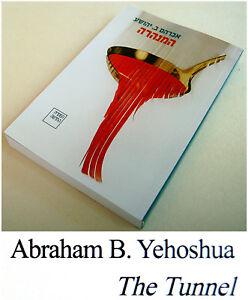 A-B-YEHOSHUA-Hand-SIGNED-amp-INSCRIBED-Jewish-NEW-HEBREW-BOOK-Judaica-ISRAEL
