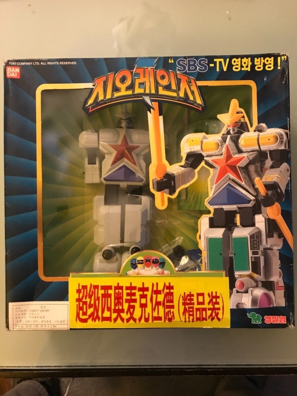 RARE - Bandai early 1990's Korean Transformer in the box