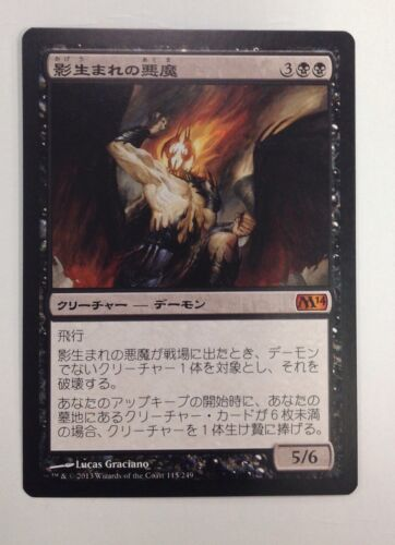Shadowborn Demon x 1 MTG JAPANESE M14 2014 Magic the Gathering