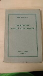 "Mikhail Osorgin ""По поводу белой коробочки"" Vintage Russian Paperback 1947"