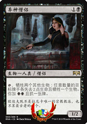 MTG RAVNICA ALLEGIANCE RNA CHINESE SPHINX OF FORESIGHT X1 MINT CARD