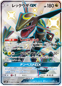 Details about Pokemon Card Japanese - Shiny Rayquaza GX 240/150 SSR SM8b -  Full Art MINT