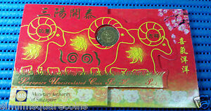 2003-Singapore-Mint-039-s-Uncirculated-Coin-Set-Hongbao-Pack-Lunar-Goat-5-5-Coin