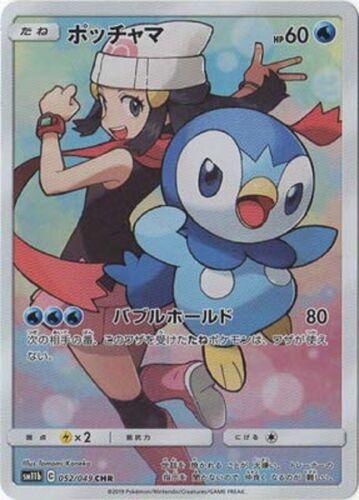 Pokemon Card Dawn/'s Piplup 052//049 CHR SM11b Japanese