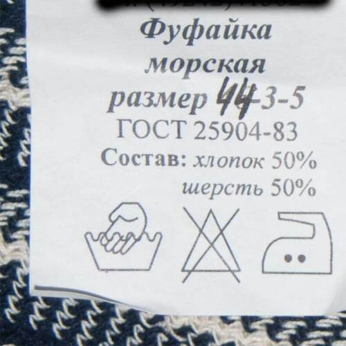 Winter Warm Telnyashka 50/% Wool New Authentic Russian Military Long Sleeves