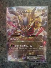 Pokemon Card XY Booster 7 Bandit Ring Giratina-EX 057/081 RR XY7 1st Japanese