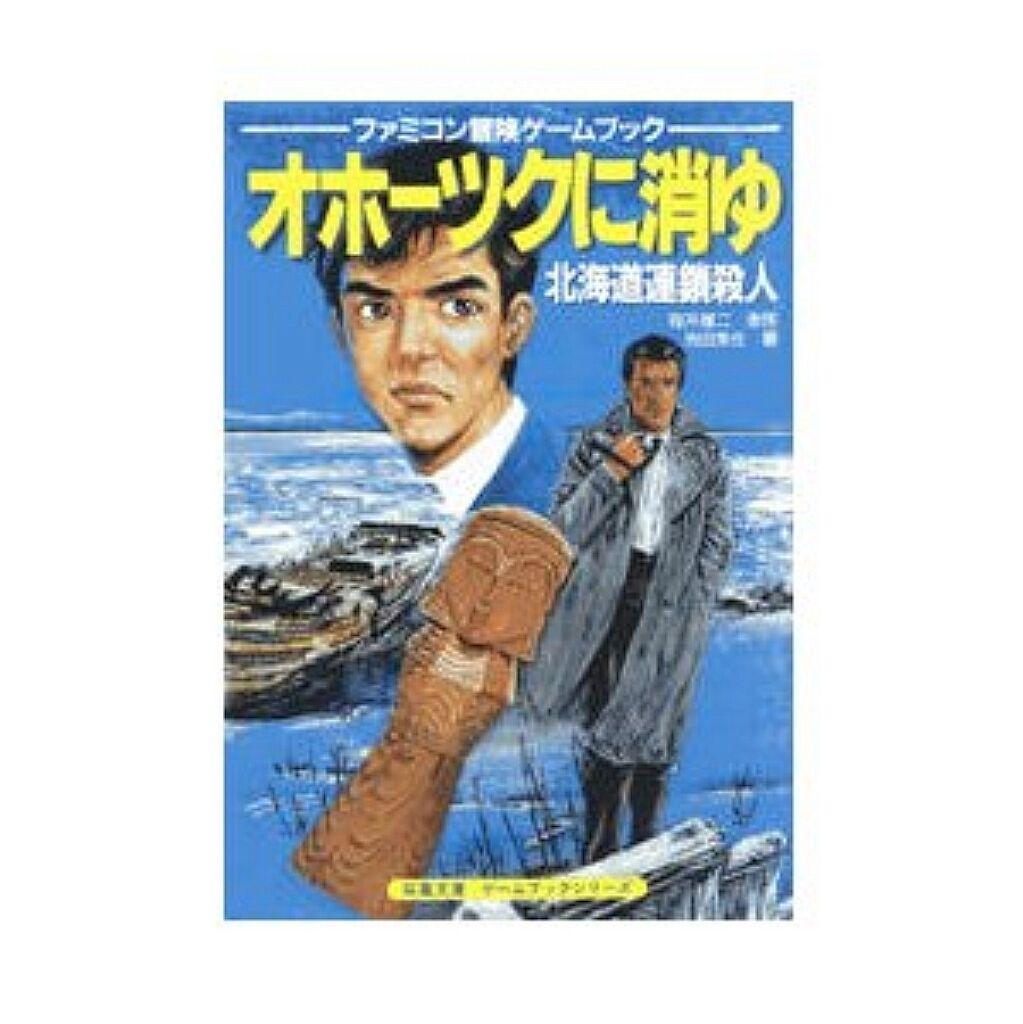 Okhotsk ni Kiyu  Hokkaido Hokkaido Hokkaido Rensa Satsujin (NES Bouken game book series) game book d15c6a