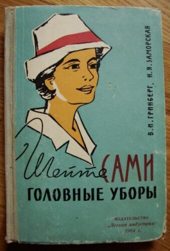 1964 Headgear Headwear Hat Cap Dressmaking course Sewing Russian Soviet book