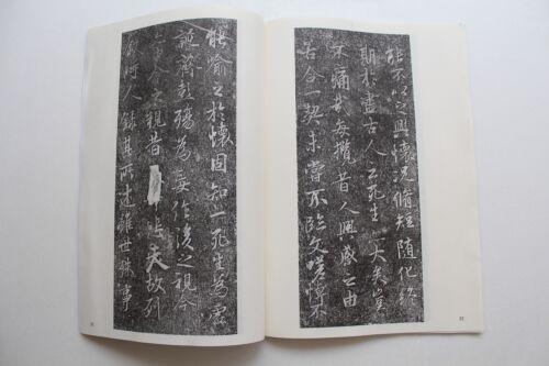 Chinese Ancient Brush Ink Calligraphy Copybook Wang Xizhi Lantinxv 王羲之兰亭序