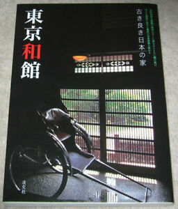 Japanese-Architecture-Book-Kyoto-Inns-amp-Guesthouses
