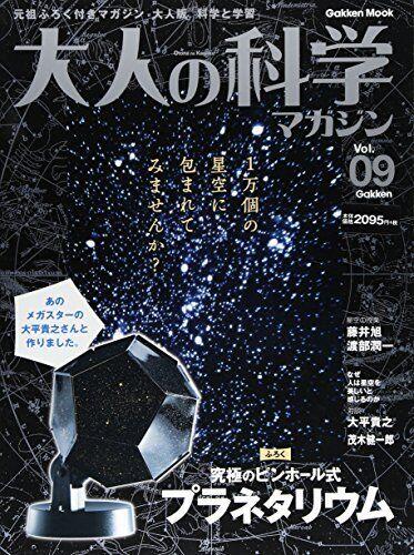 Pinhole art planetarium der gakken [erwachsen  science magazine  vol.9] extrem