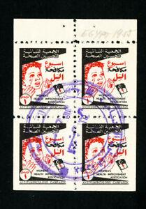 Egypt-Stamps-Superb-Revenue-Block-4-back-stamped-Superb-Condition