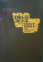 Traditional Chinese English Bible, Chinese Union, King James Versions Nkjv