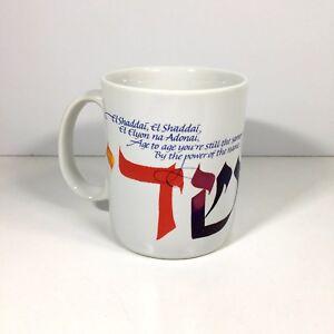 El-Shaddai-Coffee-Mug-Hebrew-Letters-Prayer