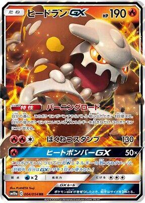 HOLO Full Art MINT Heatran GX RR 004//054 SM10a Pokemon Card Japanese