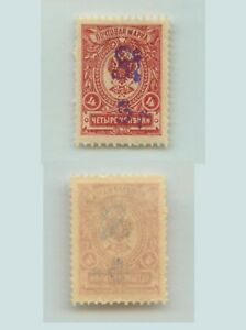 Armenia 1919 SC 121 mint . rt7730