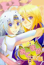 Dissidia Final Fantasy 4 IV Doujinshi Cecil x Kain Parallel Universe Trust Diary