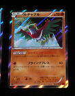 TCG POKEMON HOLO JAPANESE CARD CARTE 060/096 Brutalibré XY3 1ED JAPAN M