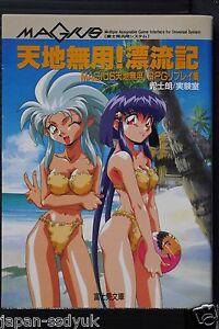JAPAN-Magius-Role-playing-game-Replay-novel-Tenchi-Muyo-Hyouryuuki