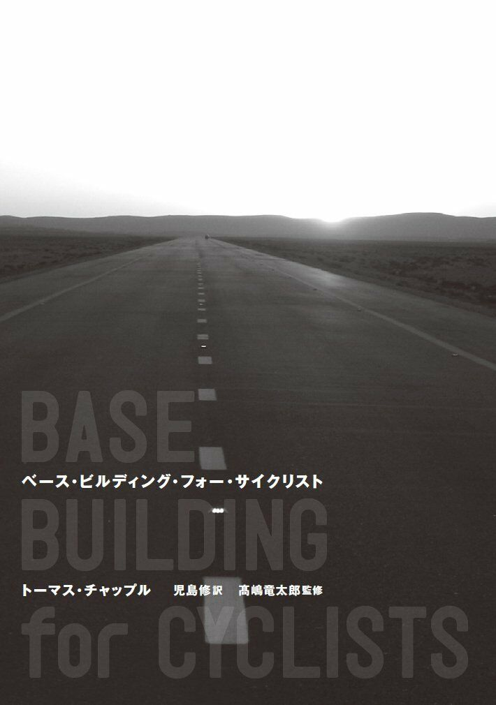Base Building Four Cyclists Japanese Cycling Expert Book
