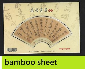 CHINA-Taiwan-2016-Painting-Calligraphy-on-Fan-Stamp-S-S-printed-Bamboo