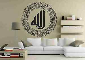 Sticker mural islamique ayat alkursi (verset du trône) calligraphie ...