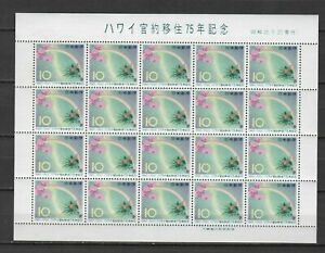 s23285-JAPAN-1960-MNH-Hawaian-immigrants-1v-Full-MS