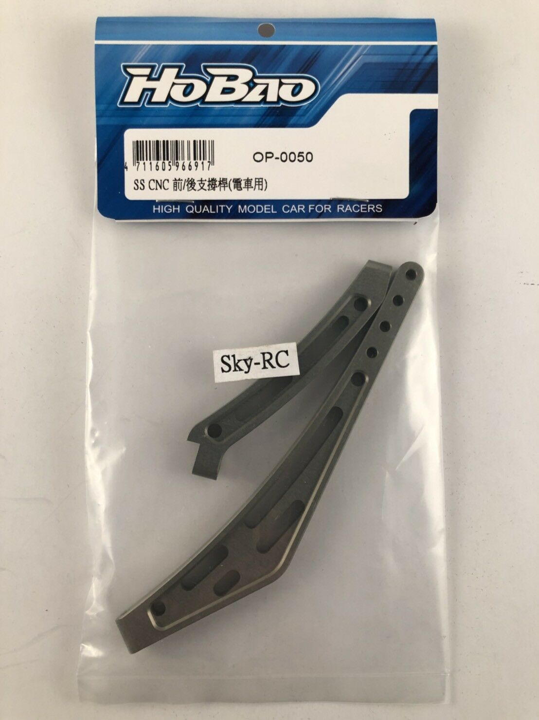HoBao OP-0050  OFN23222  Hyper SS CNC F/R CHASSIS STIFFENER SET FOR SS E【Sky-RC】