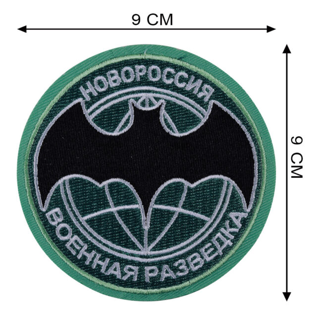 Military Recon of Novorossiya DNR LNR Donbass Resistance PATCH, NEW!