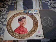 a941981 Teresa Teng Yeu Jow LP Volume 5  鄧麗君 VG+
