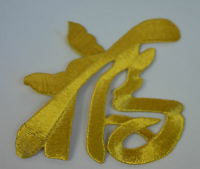 CHINESE GOOD FORTUNE LUCKY NEW YEAR GD Embroidered Sew Iron On Cloth Patch Badge