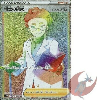 Pokemon Card Japonês s1W 067//060 Doctoral Research SR Sword /& Shield