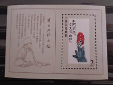 CHINA PRC STAMP S/S 1979. SC#1573. T44 MNH OG  QI BAISHI PAINTING SOUVENIR SHEET