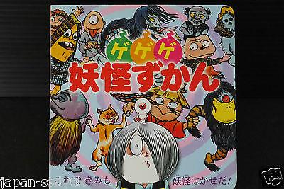 Shigeru Mizuki no Rittai Youkai Zukan JAPAN GeGeGe no Kitaro